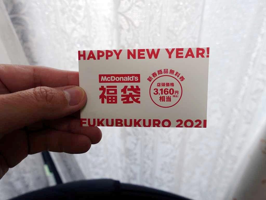 マクドナルド福袋2021(商品無料券)