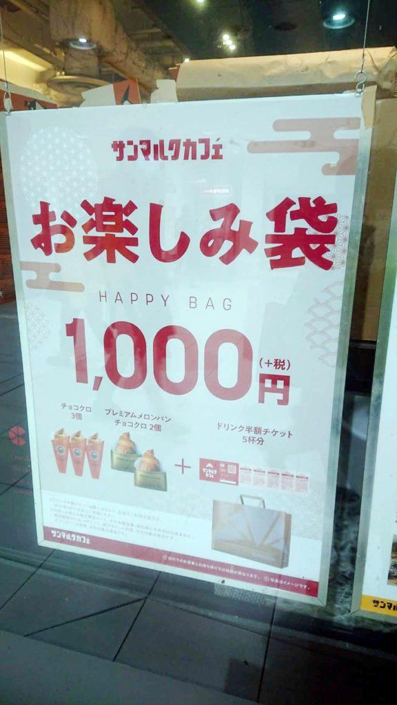 サンマルク福袋2021(店頭ポスター)