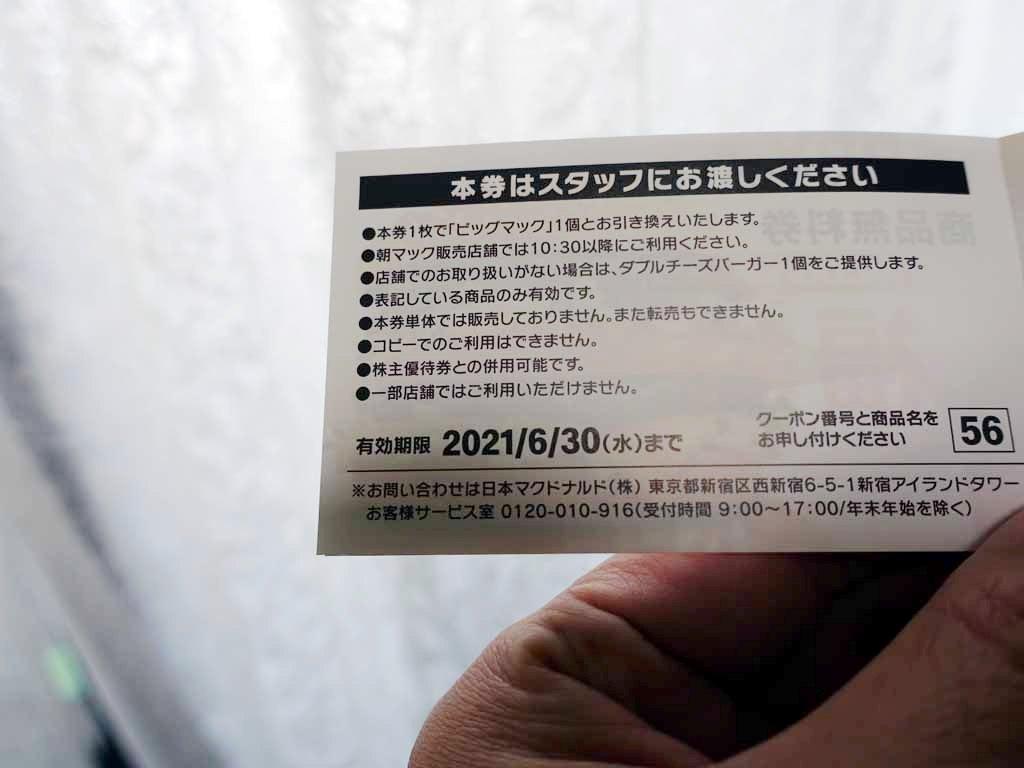 マクドナルド福袋2021(有効期限2021/6/30)