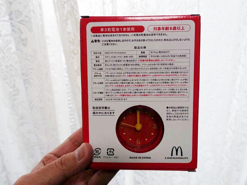 マクドナルド福袋2021(ポテトクロック)