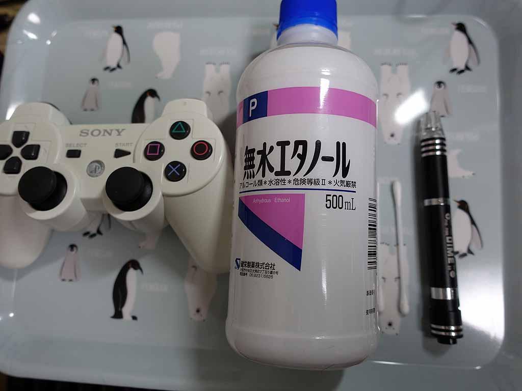 PS3コントローラーDUALSHOCK3(修理セット)