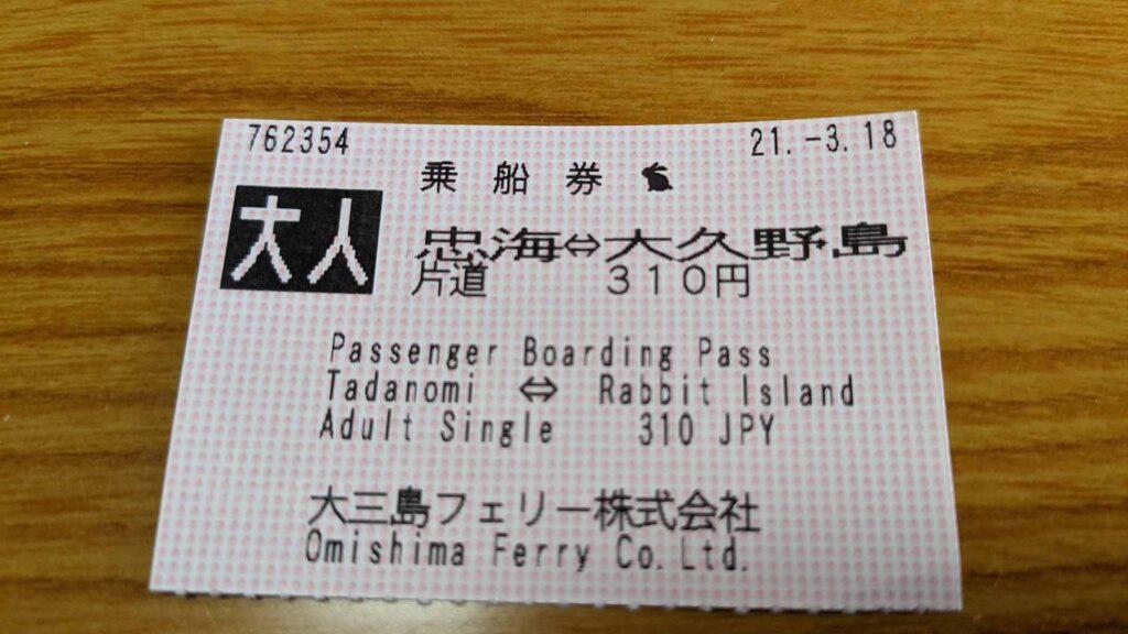うさぎ島(乗船券)