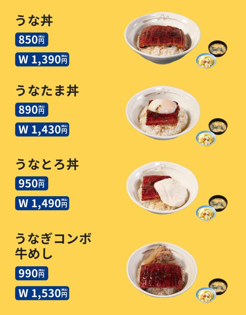 松屋「春のうなぎ祭り」2021(松屋メニュー)