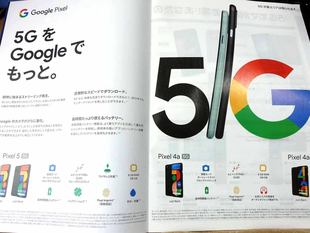 Pixel4a(5G)(カタログ)