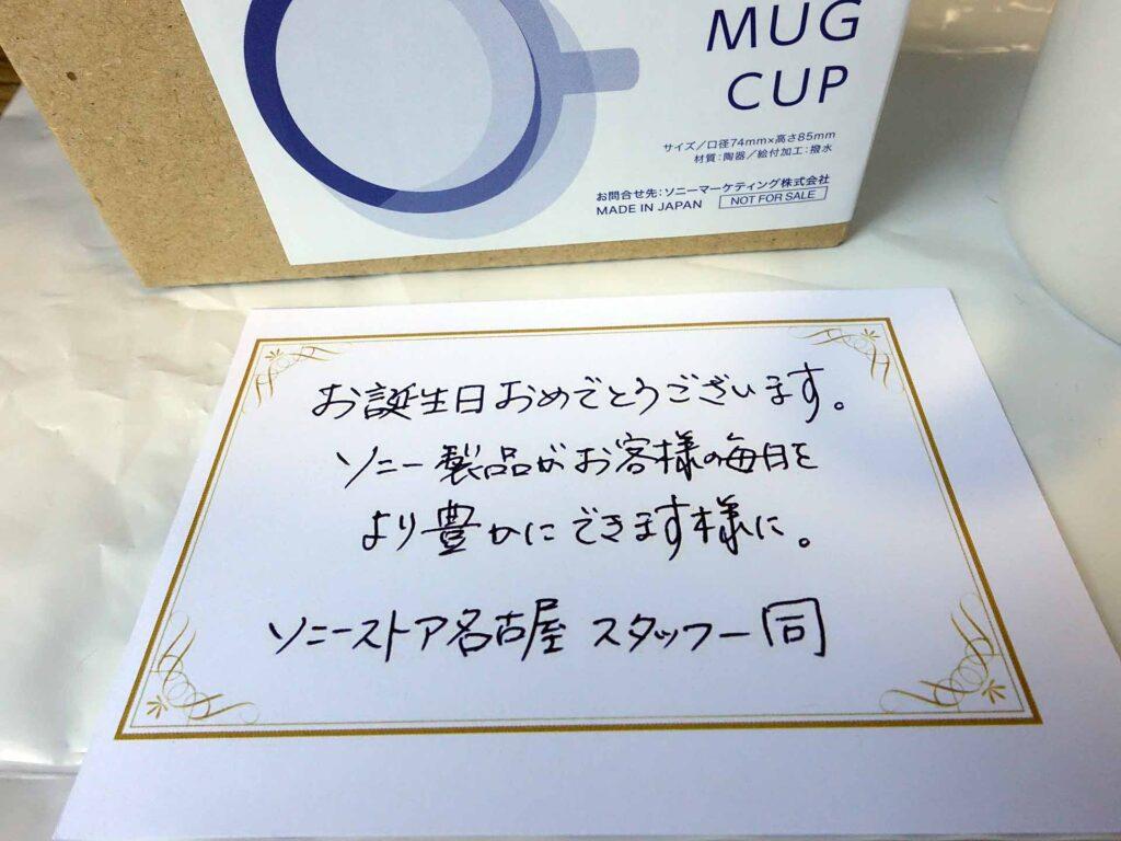 ソニーお誕生日マグカップ2021(メッセージカード)