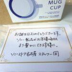 ソニーストア・誕生日マグカップ
