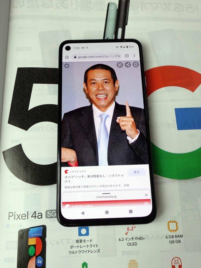 Pixel4a(5G)(ノッチレス)