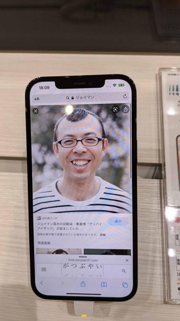Pixel4a(5G)(iPhoneのノッチはM字はげのジョイマン仕様)