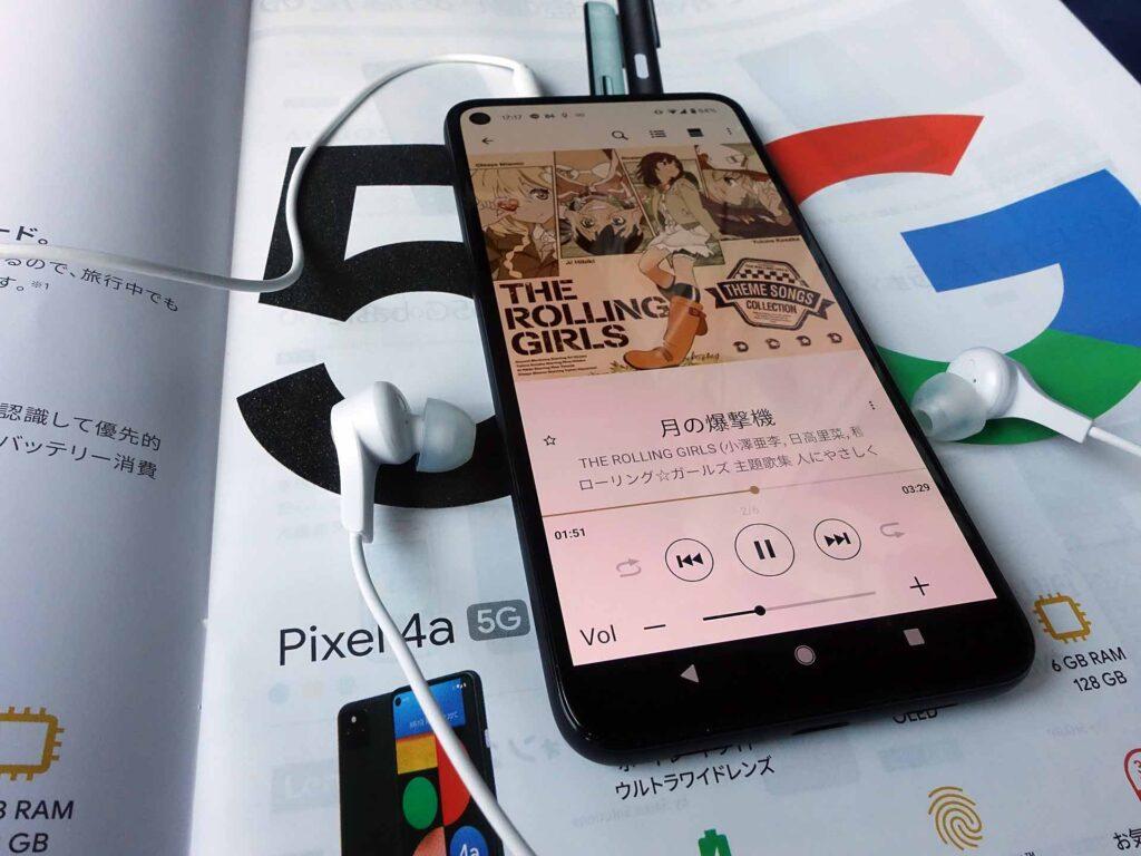 Pixel4a(5G)(イヤホンジャック万歳)
