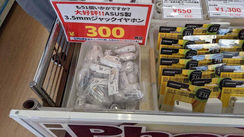ZenEarPro(じゃんぱら300円)