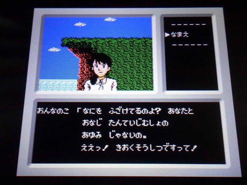 switchファミコン探偵倶楽部(ファミコンあゆみちゃん)
