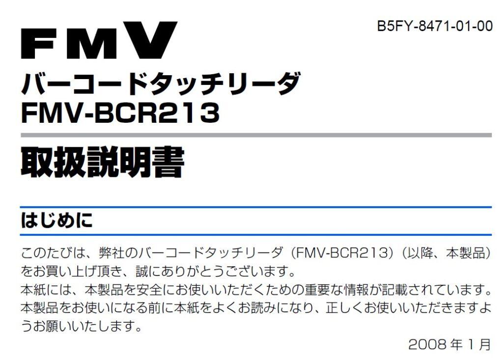 FMV-BCR213(説明書)