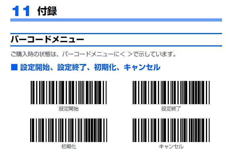 FMV-BCR213(設定用ページ