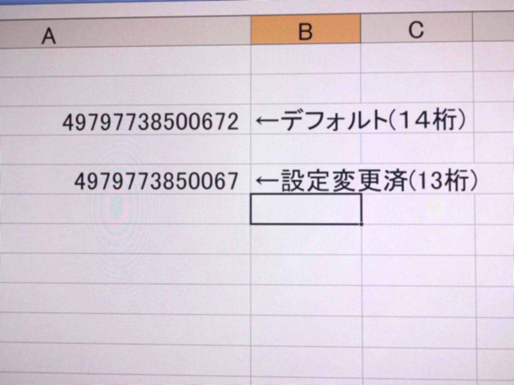 FMV-BCR213(設定成功)