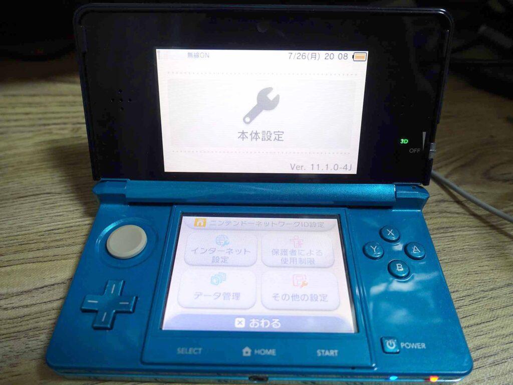3DSバッテリー交換(無事起動)